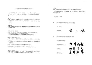 広葉樹の森協定書